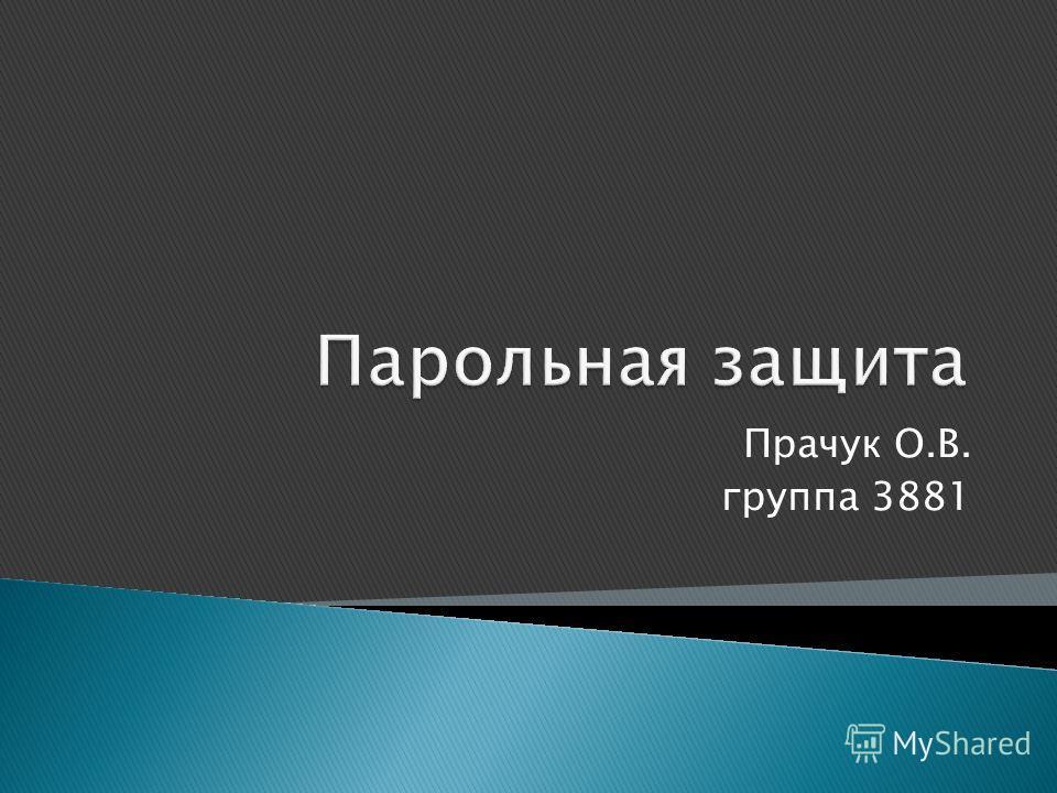 Прачук О.В. группа 3881