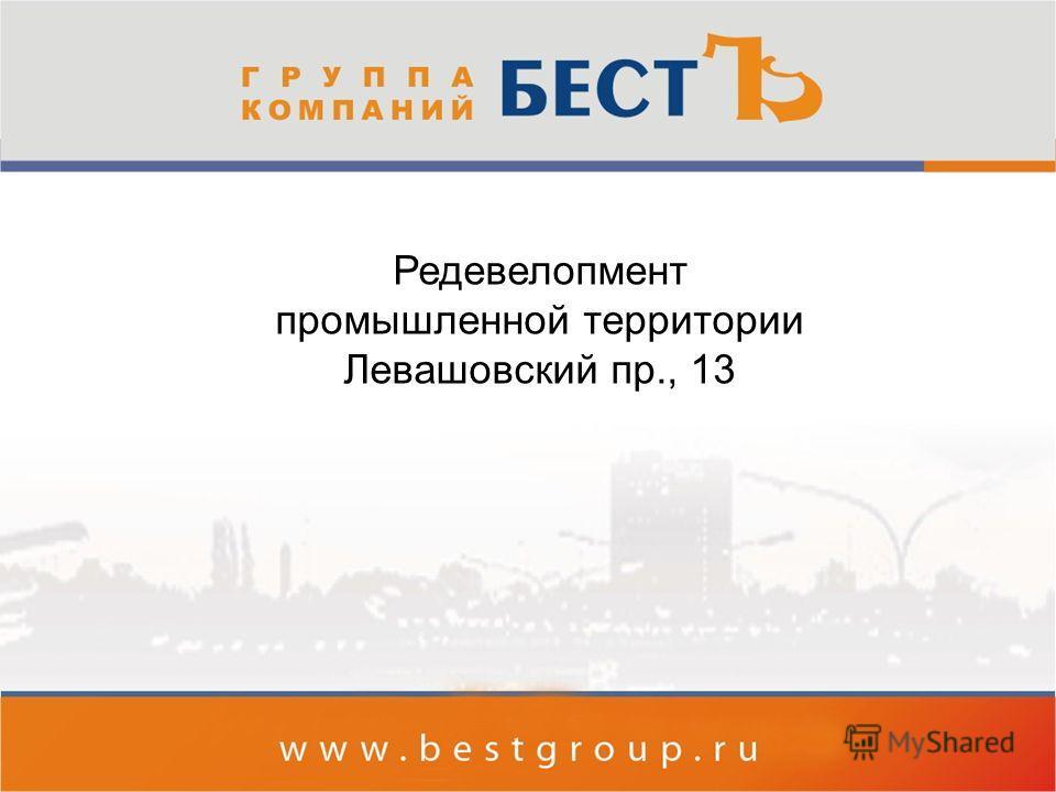 Редевелопмент промышленной территории Левашовский пр., 13