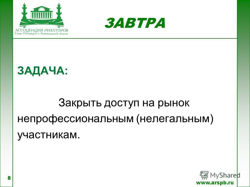 ЗАВТРА www.arspb.ru ЗАДАЧА: Закрыть доступ на рынок непрофессиональным (нелегальным) участникам. 8