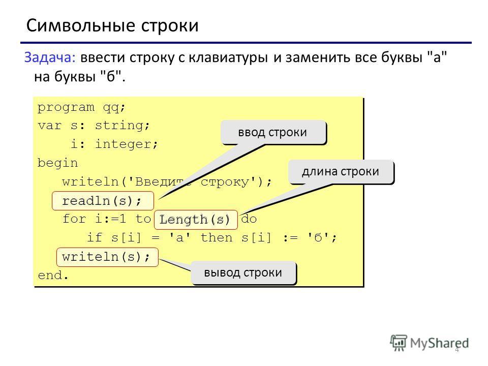 4 Символьные строки Задача: ввести строку с клавиатуры и заменить все буквы