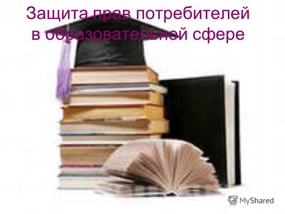 Защита прав потребителей в образовательной сфере