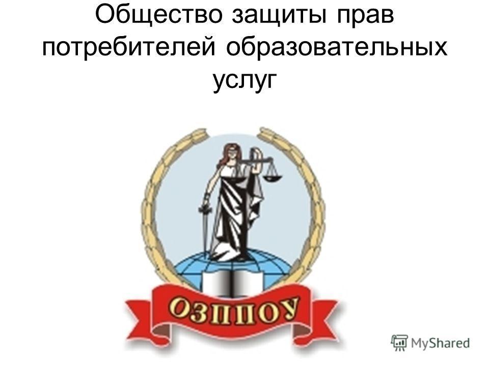 Общество защиты прав потребителей образовательных услуг
