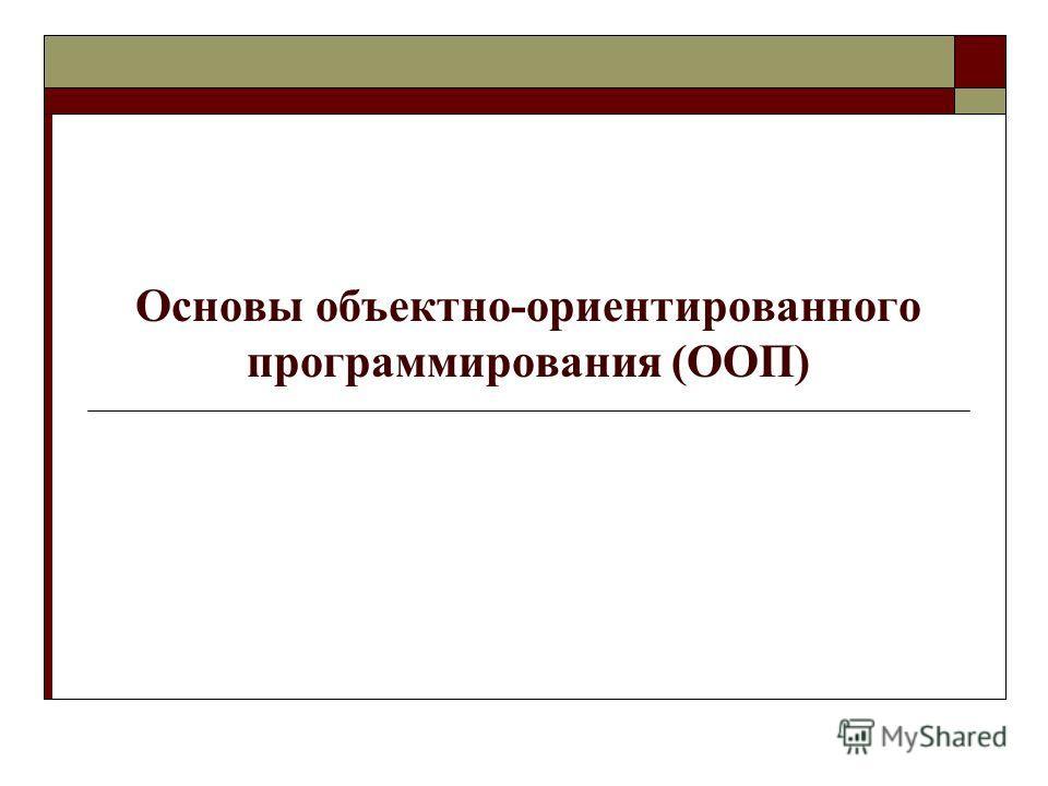 Основы объектно-ориентированного программирования (ООП)