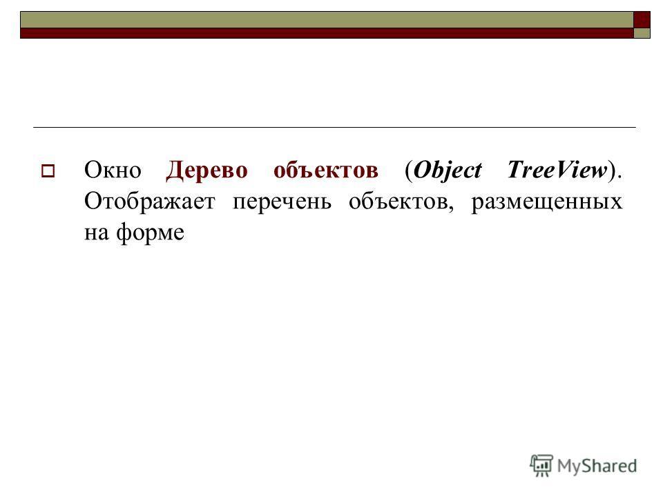 Окно Дерево объектов (Object TreeView). Отображает перечень объектов, размещенных на форме