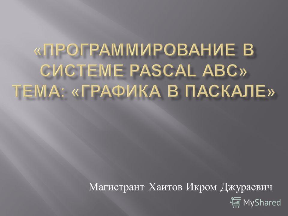 Магистрант Хаитов Икром Джураевич
