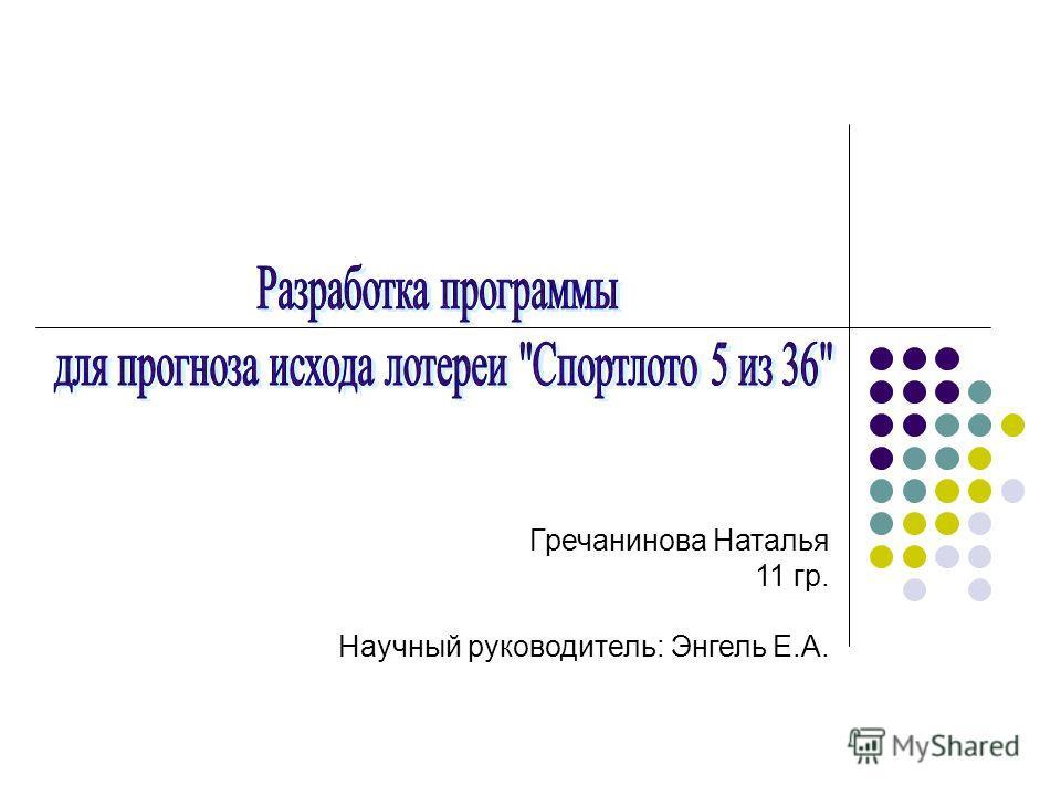 Гречанинова Наталья 11 гр. Научный руководитель: Энгель Е.А.