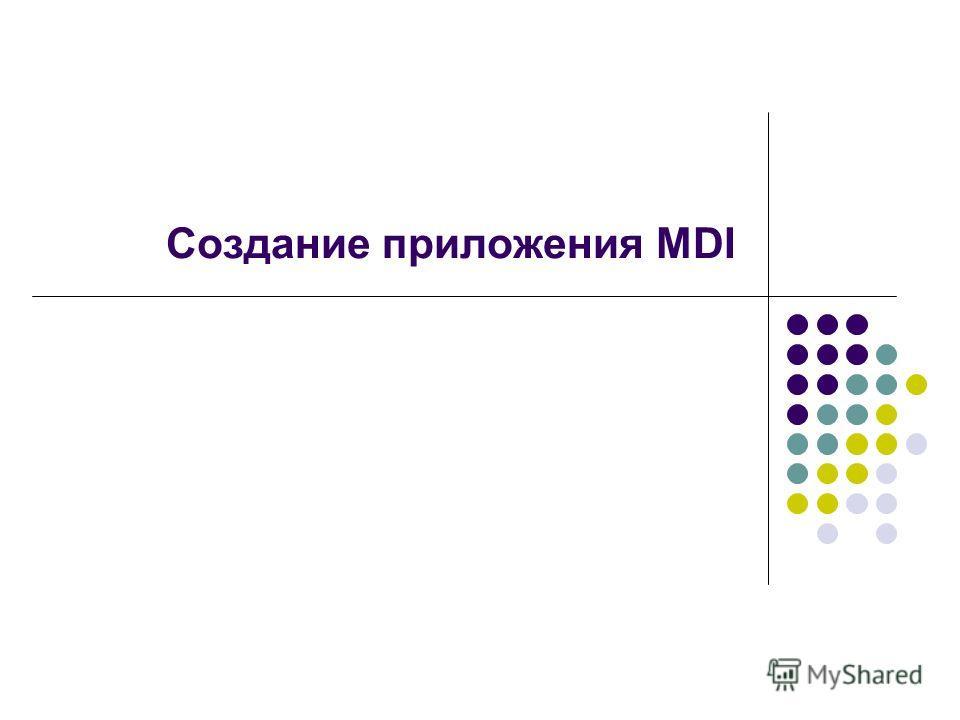 Создание приложения MDI