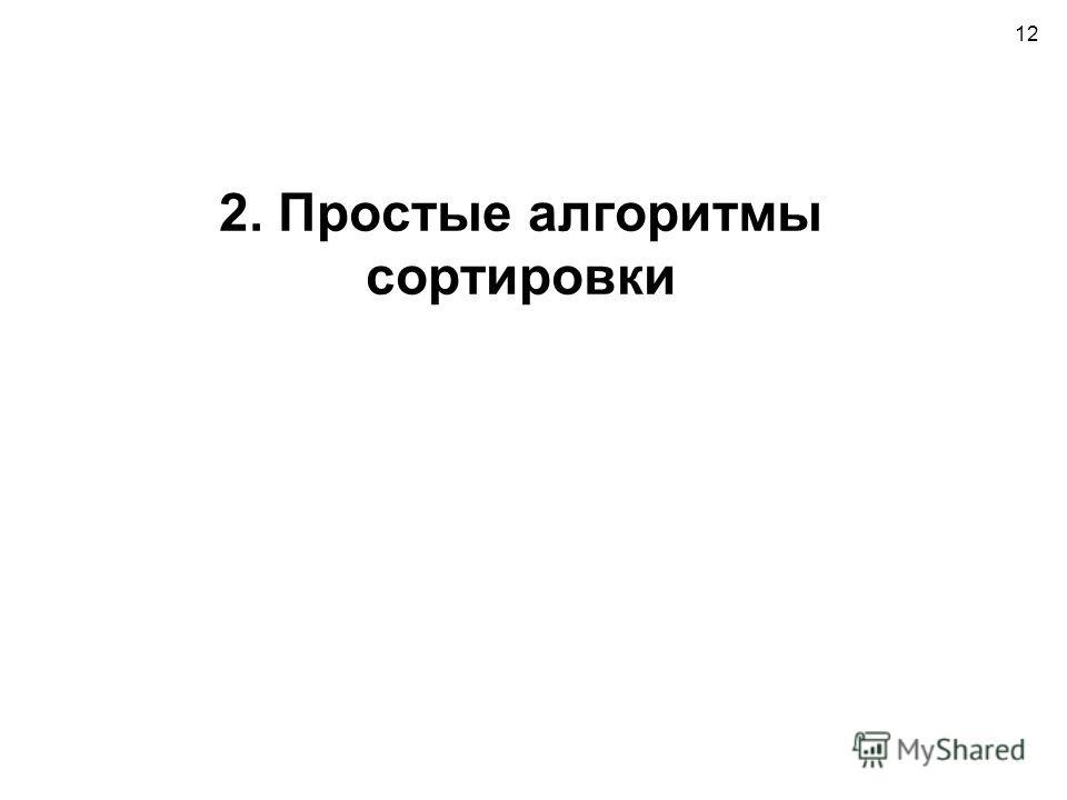 12 2. Простые алгоритмы сортировки