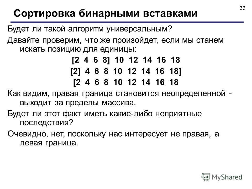 33 Будет ли такой алгоритм универсальным? Давайте проверим, что же произойдет, если мы станем искать позицию для единицы: [2 4 6 8] 10 12 14 16 18 [2] 4 6 8 10 12 14 16 18] [2 4 6 8 10 12 14 16 18 Как видим, правая граница становится неопределенной -