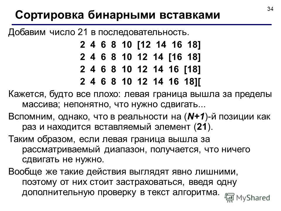 34 Добавим число 21 в последовательность. 2 4 6 8 10 [12 14 16 18] 2 4 6 8 10 12 14 [16 18] 2 4 6 8 10 12 14 16 [18] 2 4 6 8 10 12 14 16 18][ Кажется, будто все плохо: левая граница вышла за пределы массива; непонятно, что нужно сдвигать... Вспомним,