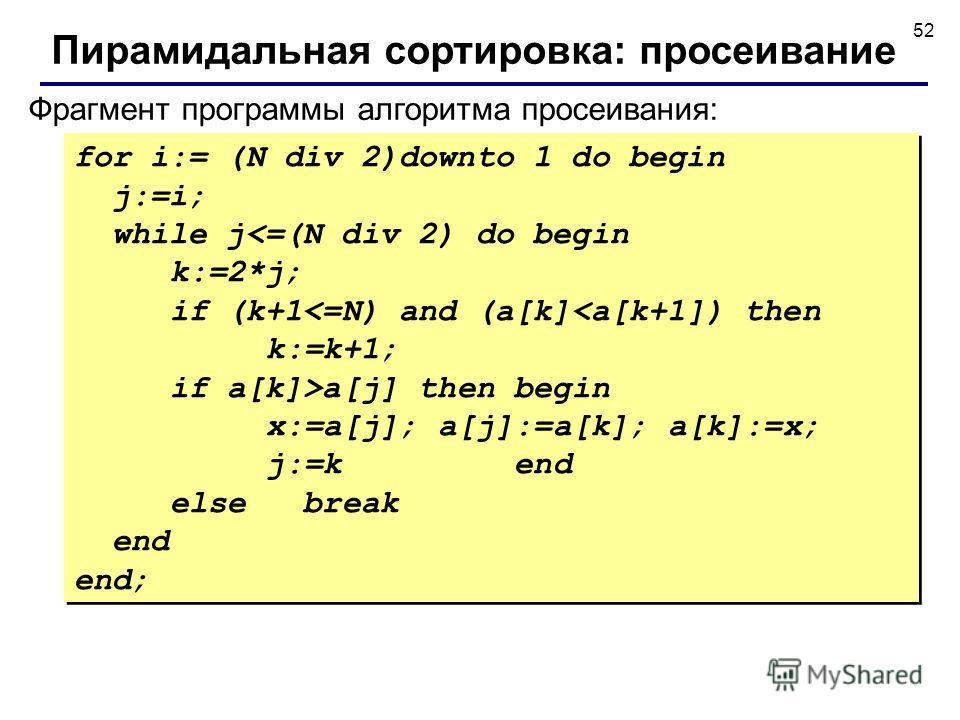 52 Фрагмент программы алгоритма просеивания: for i:= (N div 2)downto 1 do begin j:=i; while j