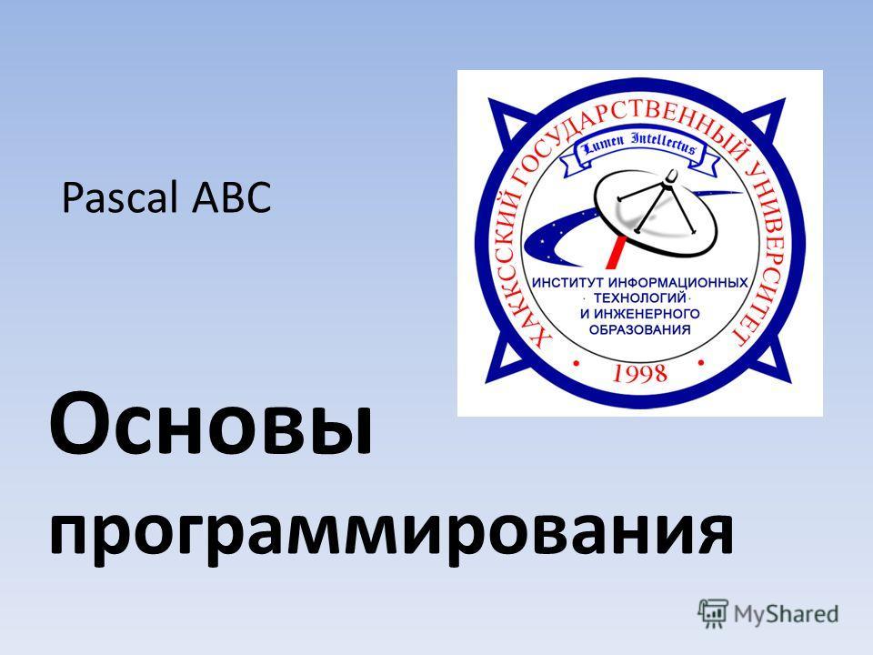 Основы программирования Pascal ABC