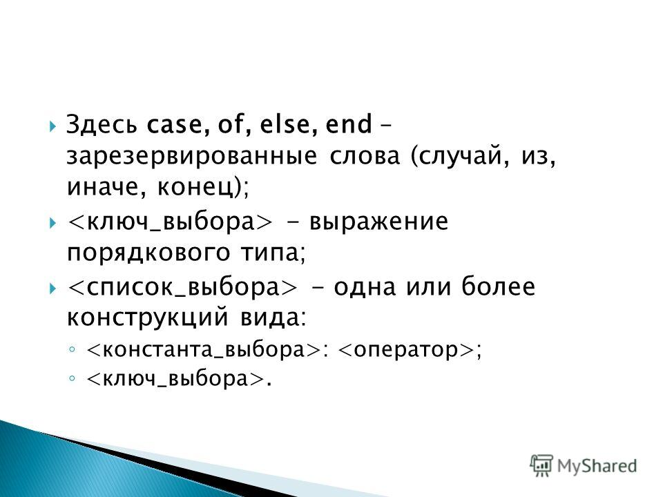 Здесь case, of, else, end – зарезервированные слова (случай, из, иначе, конец); - выражение порядкового типа; - одна или более конструкций вида: : ;.