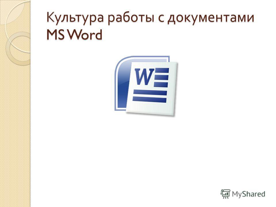 Культура работы с документами MS Word