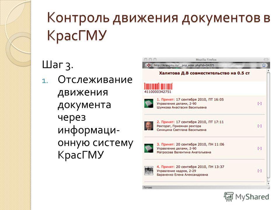 Контроль движения документов в КрасГМУ Шаг 3. 1. Отслеживание движения документа через информаци - онную систему КрасГМУ