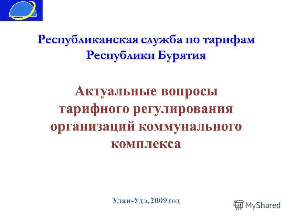 Республиканская служба по тарифам Республики Бурятия Актуальные вопросы тарифного регулирования организаций коммунального комплекса Улан-Удэ, 2009 год