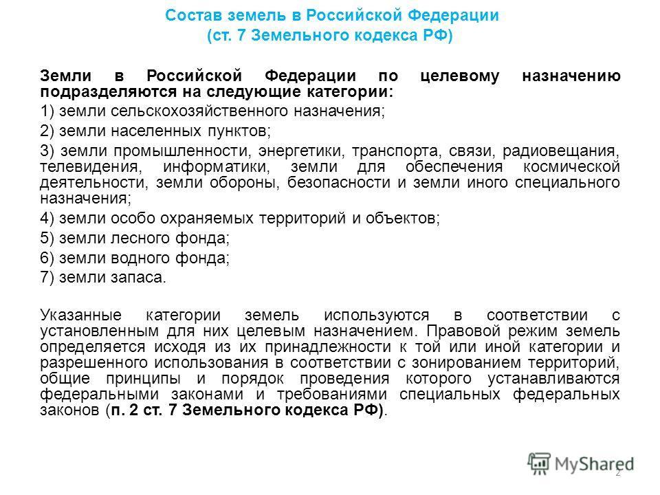 7 Земельного кодекса РФ) Земли