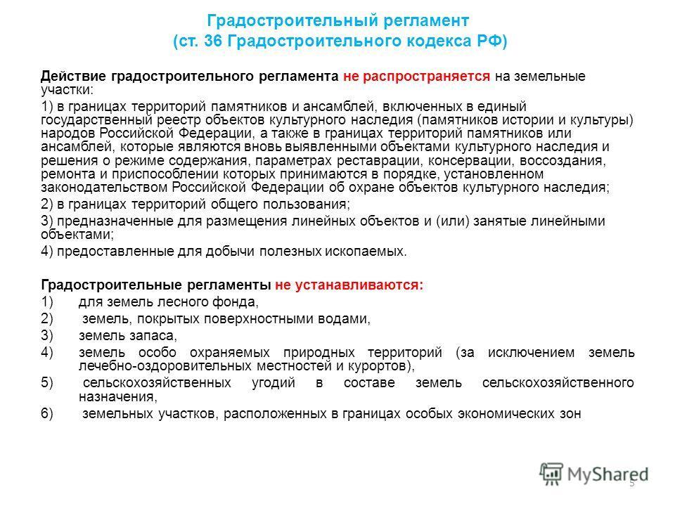 Градостроительный регламент (ст. 36 Градостроительного кодекса РФ) Действие градостроительного регламента не распространяется на земельные участки: 1) в границах территорий памятников и ансамблей, включенных в единый государственный реестр объектов к