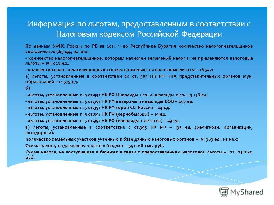 Информация по льготам, предоставленным в соответствии с Налоговым кодексом Российской Федерации По данным УФНС России по РБ за 2011 г. по Республике Бурятия количество налогоплательщиков составило 170 565 ед., из них: - количество налогоплательщиков,