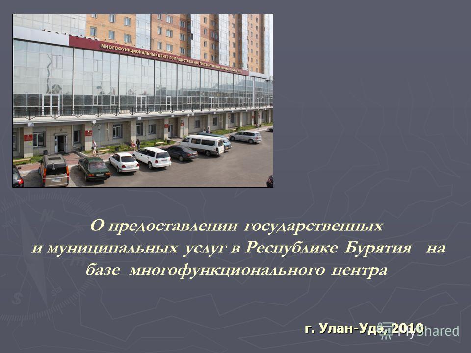 г. Улан-Удэ, 2010 О предоставлении государственных и муниципальных услуг в Республике Бурятия на базе многофункционального центра