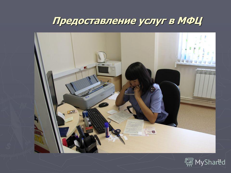 Предоставление услуг в МФЦ Предоставление услуг в МФЦ 21