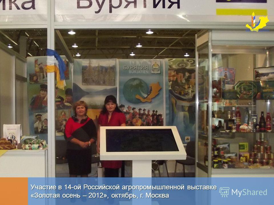 Участие в 14-ой Российской агропромышленной выставке «Золотая осень – 2012», октябрь, г. Москва