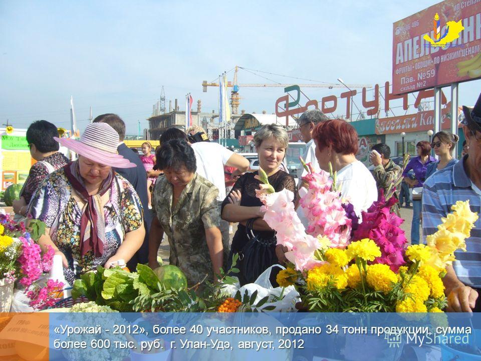 «Урожай - 2012», более 40 участников, продано 34 тонн продукции, сумма более 600 тыс. руб. г. Улан-Удэ, август, 2012