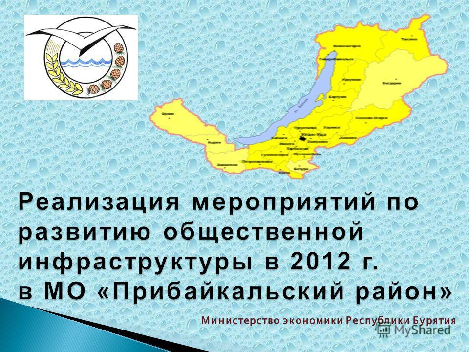 Реализация мероприятий по развитию общественной инфраструктуры в 2012 г. в МО «Прибайкальский район»