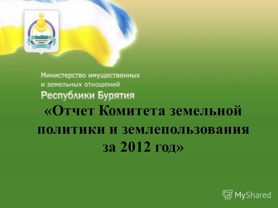 «Отчет Комитета земельной политики и землепользования за 2012 год»