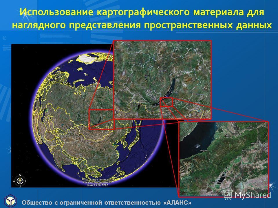 Использование картографического материала для наглядного представления пространственных данных