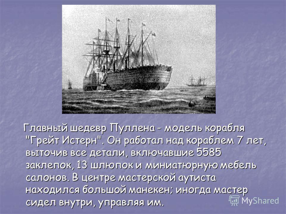 Главный шедевр Пуллена - модель корабля