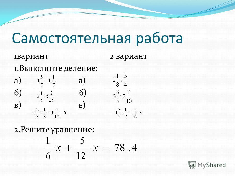 Самостоятельная работа 1вариант 2 вариант 1.Выполните деление: а) б) в) 2.Решите уравнение: