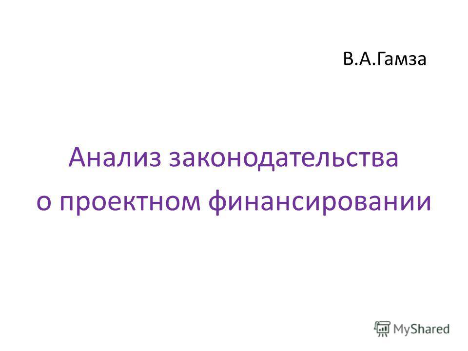 В.А.Гамза Анализ законодательства о проектном финансировании