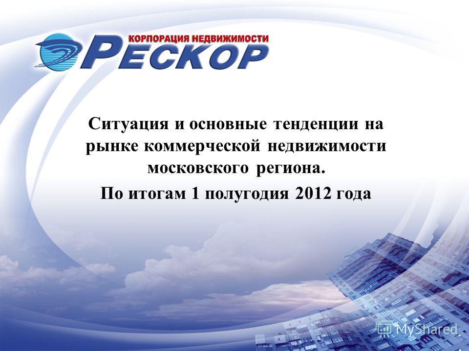 Ситуация и основные тенденции на рынке коммерческой недвижимости московского региона. По итогам 1 полугодия 2012 года