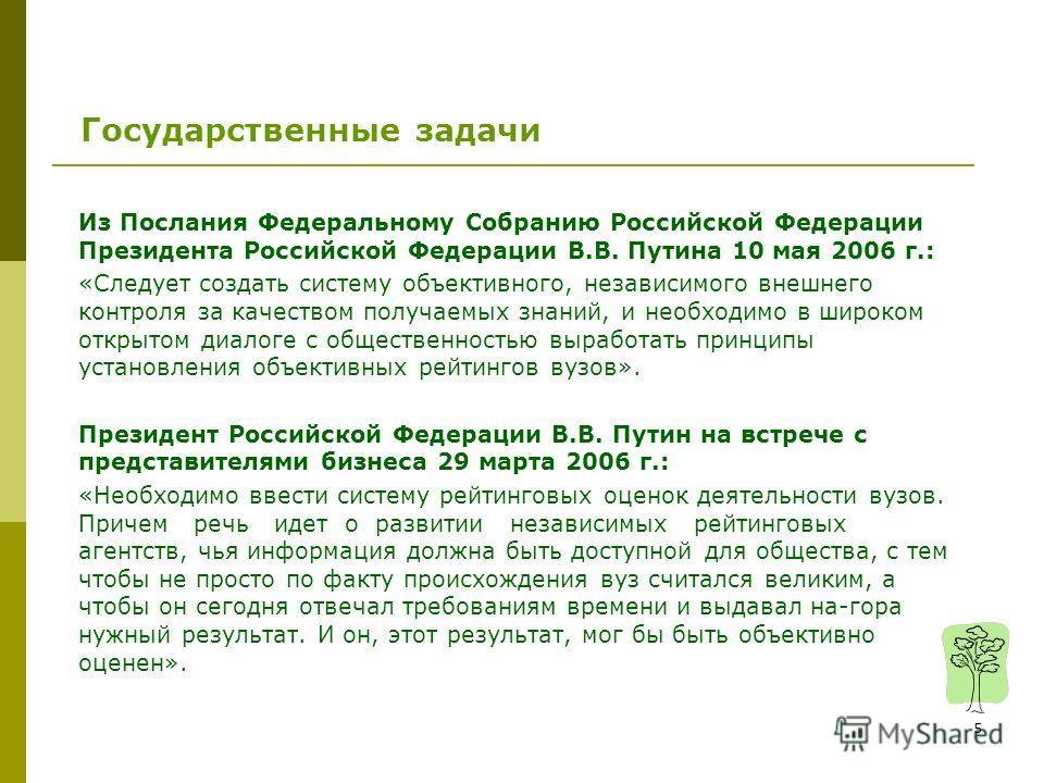 5 Из Послания Федеральному Собранию Российской Федерации Президента Российской Федерации В.В. Путина 10 мая 2006 г.: «Следует создать систему объективного, независимого внешнего контроля за качеством получаемых знаний, и необходимо в широком открытом