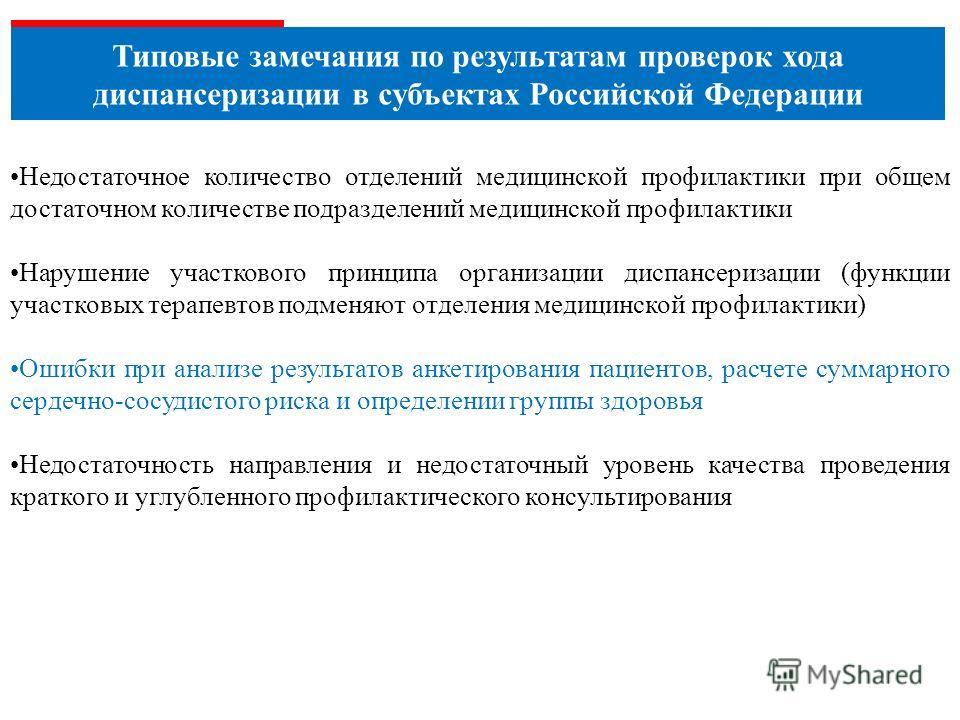 Типовые замечания по результатам проверок хода диспансеризации в субъектах Российской Федерации Недостаточное количество отделений медицинской профилактики при общем достаточном количестве подразделений медицинской профилактики Нарушение участкового