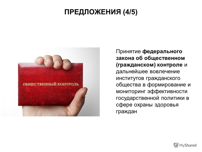 закон рф о защите прав потребителей презентация