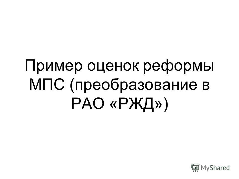 Пример оценок реформы МПС (преобразование в РАО «РЖД»)