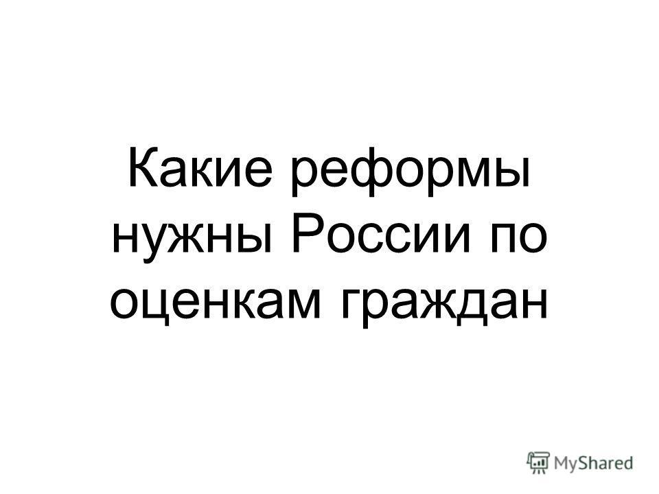 Какие реформы нужны России по оценкам граждан