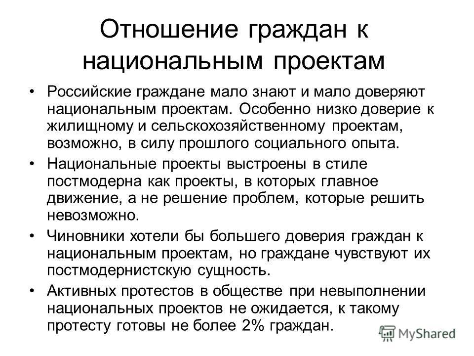 Отношение граждан к национальным проектам Российские граждане мало знают и мало доверяют национальным проектам. Особенно низко доверие к жилищному и сельскохозяйственному проектам, возможно, в силу прошлого социального опыта. Национальные проекты выс