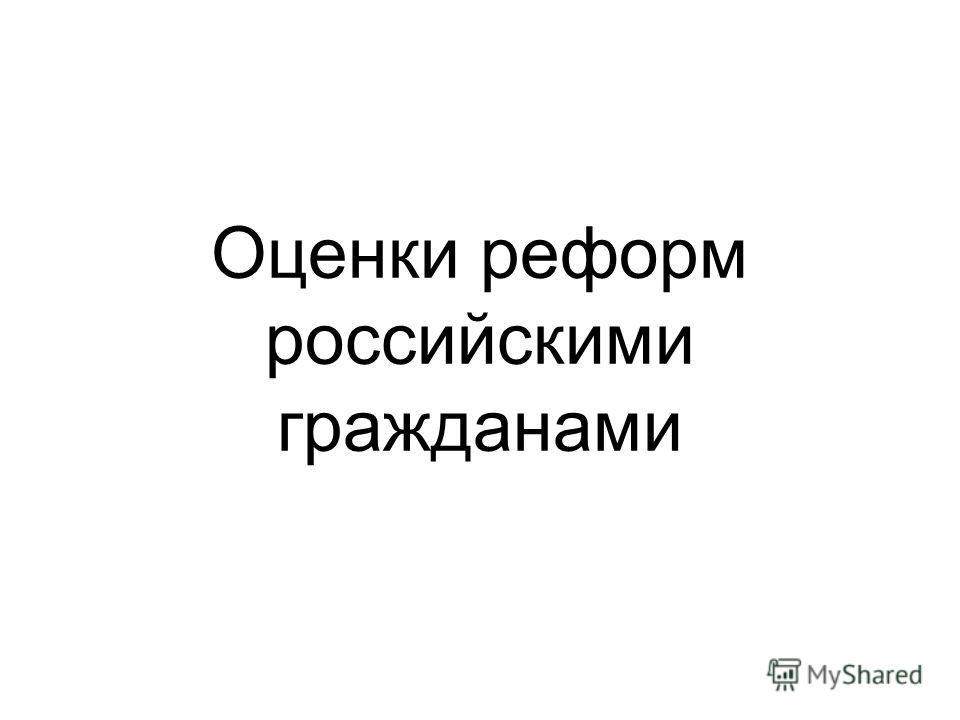 Оценки реформ российскими гражданами