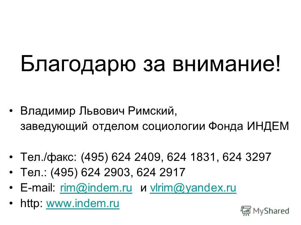 Благодарю за внимание! Владимир Львович Римский, заведующий отделом социологии Фонда ИНДЕМ Тел./факс: (495) 624 2409, 624 1831, 624 3297 Тел.: (495) 624 2903, 624 2917 E-mail: rim@indem.ru и vlrim@yandex.rurim@indem.ruvlrim@yandex.ru http: www.indem.