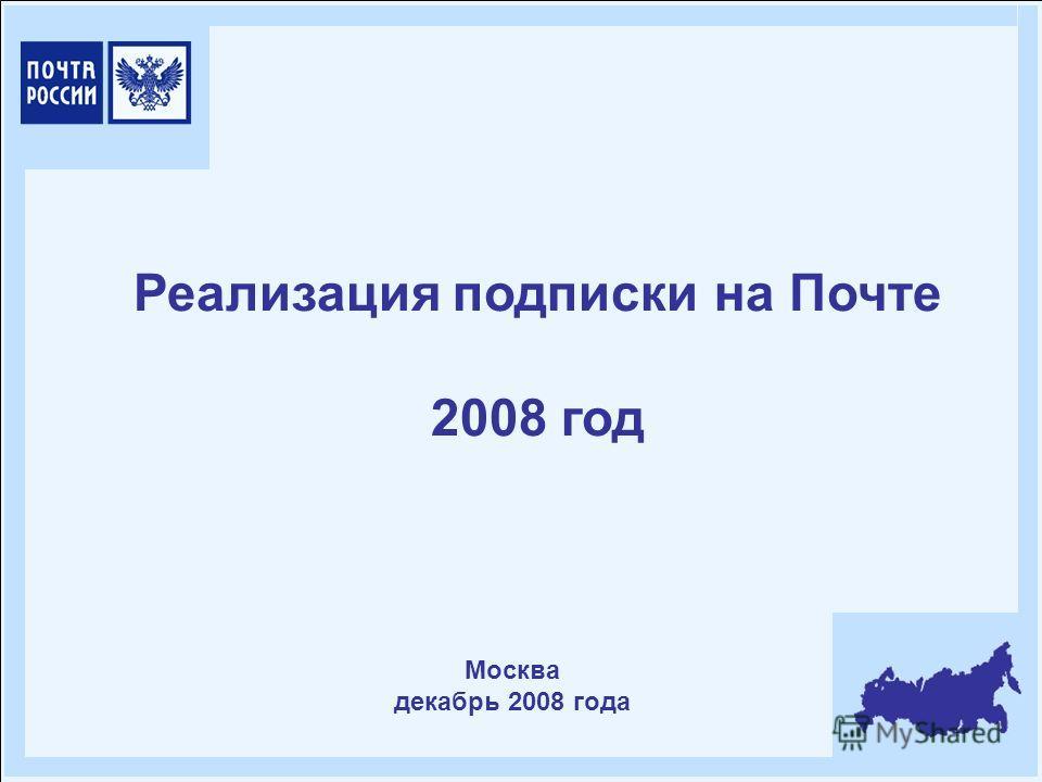 Реализация подписки на Почте 2008 год Москва декабрь 2008 года