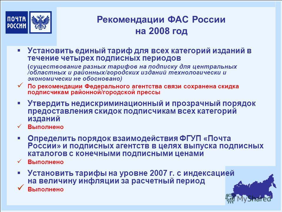 Рекомендации ФАС России на 2008 год Установить единый тариф для всех категорий изданий в течение четырех подписных периодов (существование разных тарифов на подписку для центральных /областных и районных/городских изданий технологически и экономическ