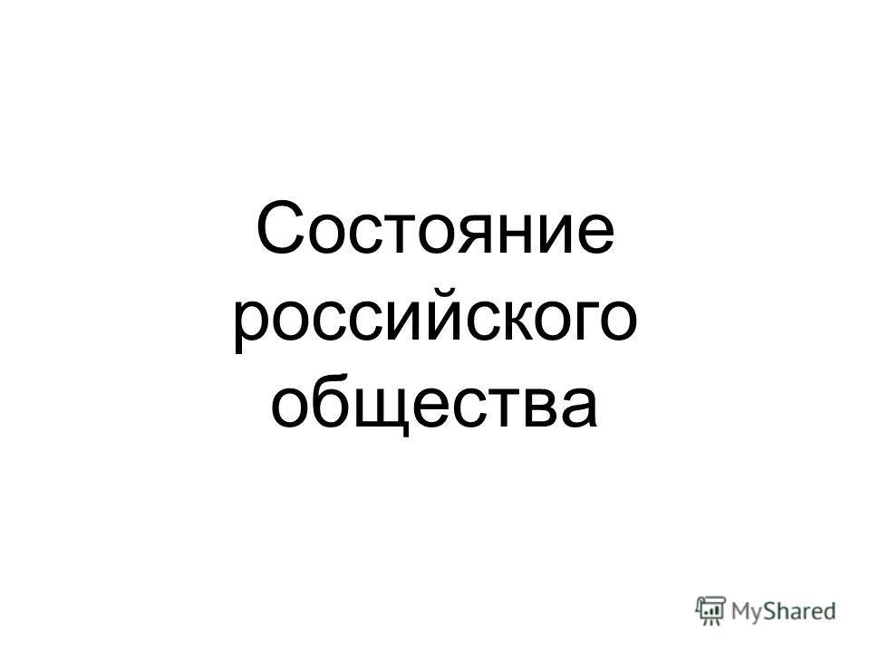 Состояние российского общества
