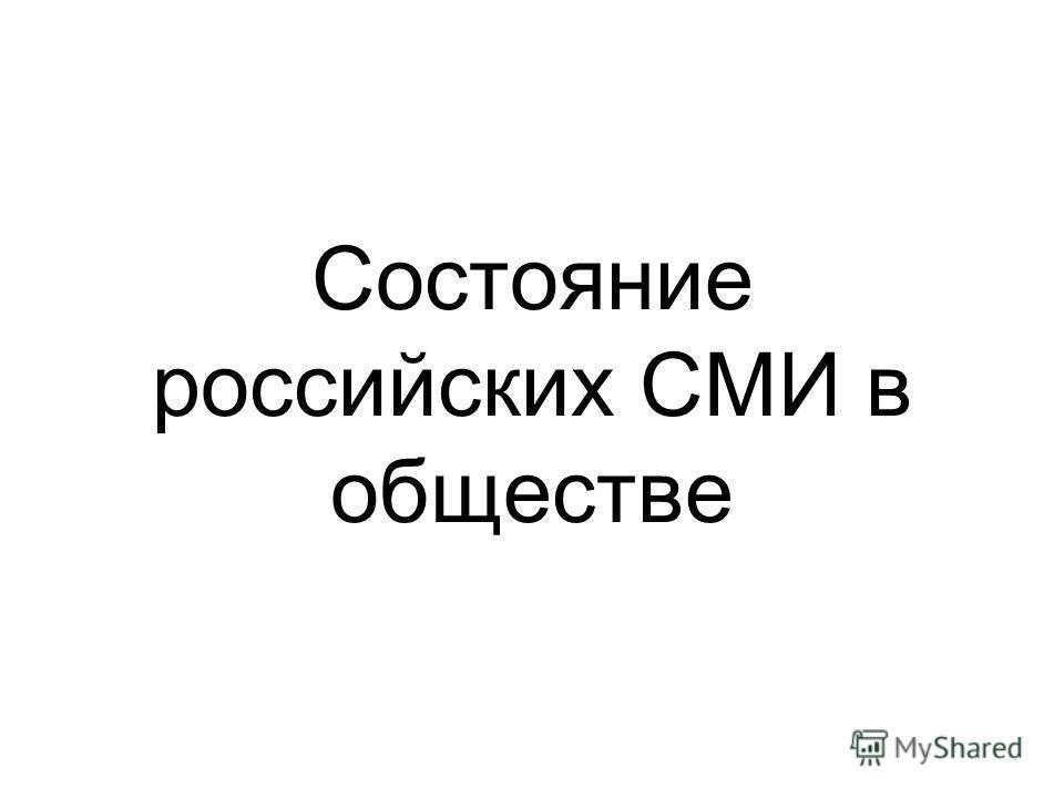 Состояние российских СМИ в обществе