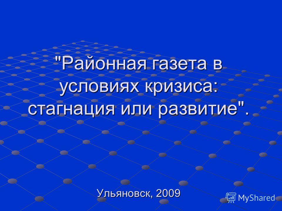 Районная газета в условиях кризиса: стагнация или развитие. Ульяновск, 2009