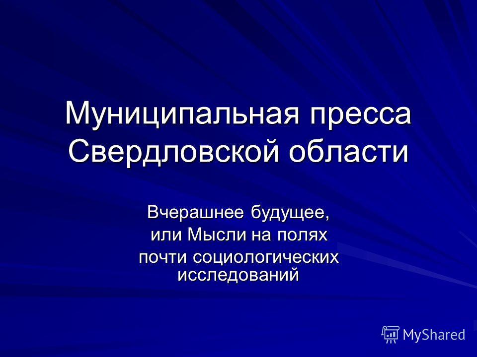 Муниципальная пресса Свердловской области Вчерашнее будущее, или Мысли на полях почти социологических исследований