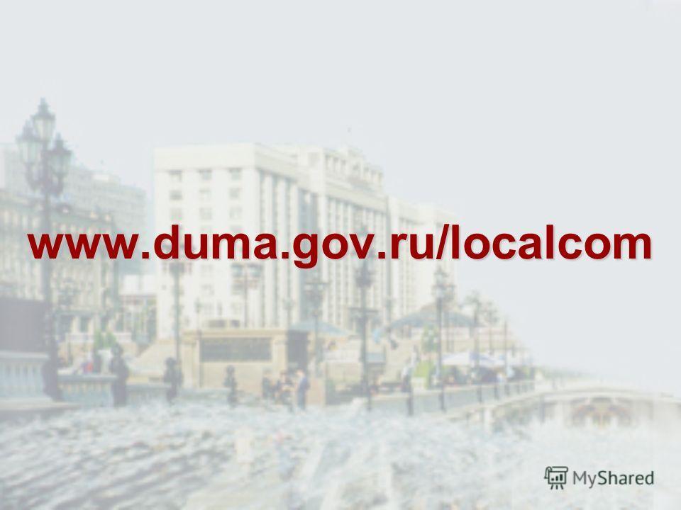 www.duma.gov.ru/localcom