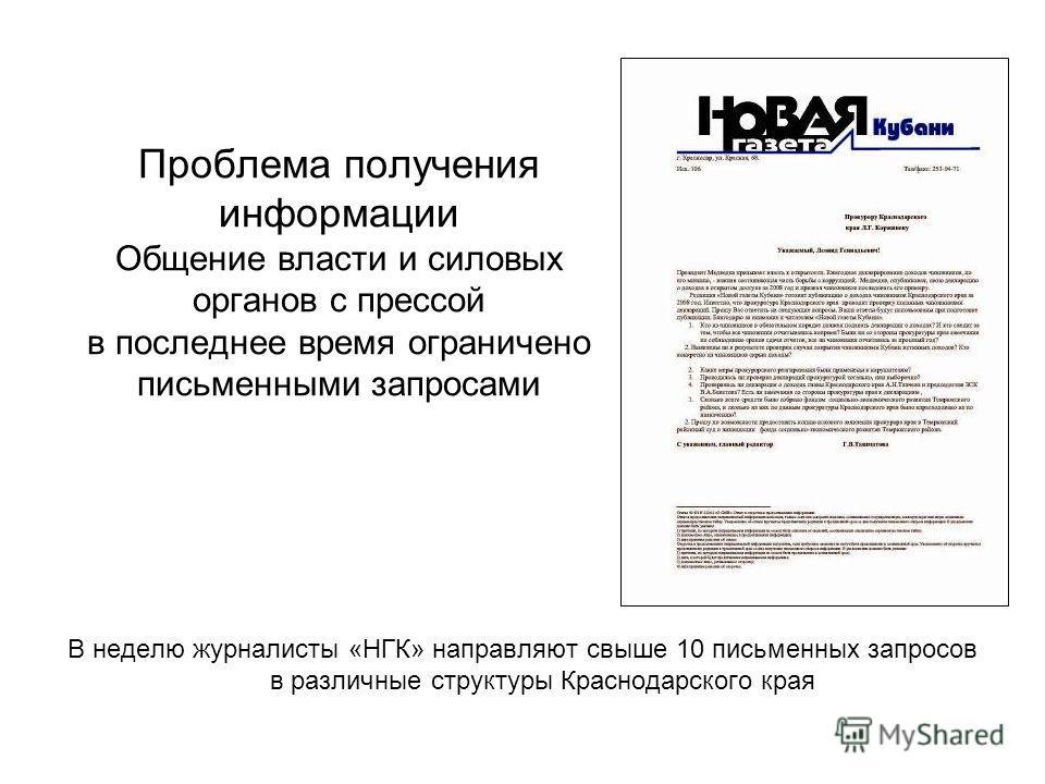 Проблема получения информации Общение власти и силовых органов с прессой в последнее время ограничено письменными запросами В неделю журналисты «НГК» направляют свыше 10 письменных запросов в различные структуры Краснодарского края